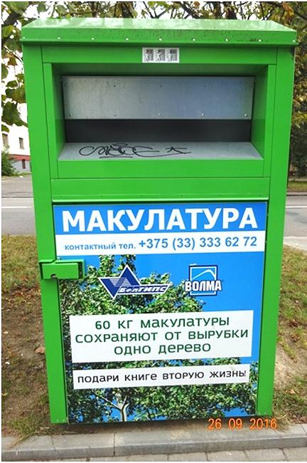 Автомат по приему макулатуры прием макулатуры в костроме цена за 1