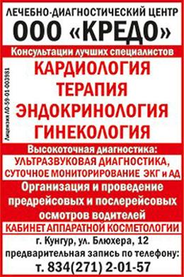 Дать объявление в газету хроника авито омск объявления куплю ноутбук