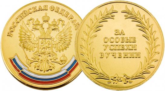 Фотография к материалу: Золотая молодёжь. Список медалистов Кунгура и Кунгурского района