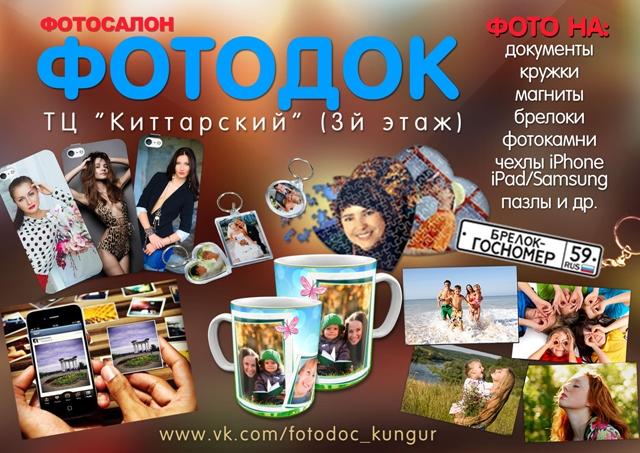 Промо подарки в Кунгуре - region-media.com