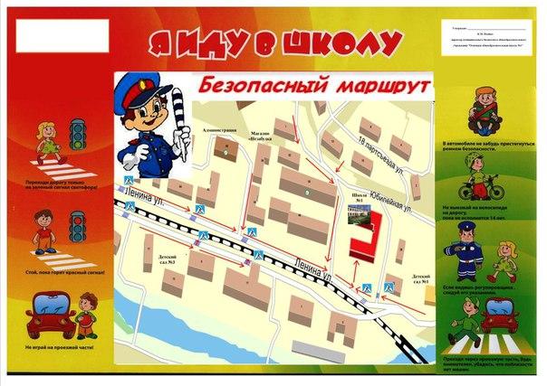 маршрут схемы дом школа дом