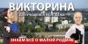 Школьники Кунгурского района - призеры викторины Пермского края