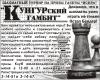 """Шахматный турнир на призы газеты """"ИСКРА"""""""