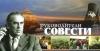 «Руководители совести»  в столице
