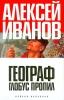 В Перми ищут актеров для съемок в фильме «Географ глобус пропил»