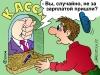 Более тысячи кунгуряков не получают зарплату. Долг - 18 миллионов рублей