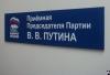 Скриванова, вероятно, отстранят от работы в приемной Путина