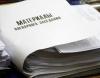 Вести из Думы Кунгура: сапоги «затоптали»  идею привлечения граждан к борьбе с коррупцией