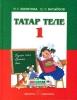 В Кунгурском районе в двух национальных школах сохраняют татарский язык и культуру