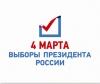 Итоги голосования за президента в Кунгурском районе