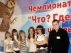 Лицеисты Кунгура – участники школьного чемпионата России